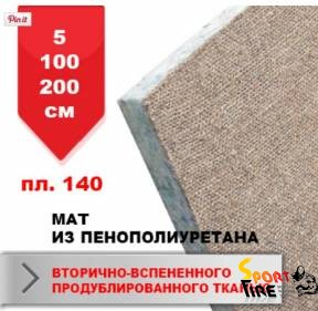 Мат из пенополиуретана в джутовой ткани 5х100х200 - 1950