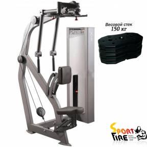 Тренажер для мышц груди и задних дельт / 150 кг  X124.1 - 1786